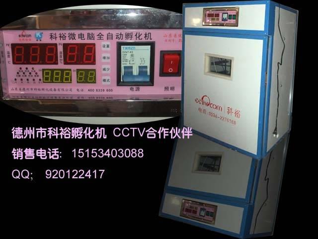 Automatic Egg Incubator Hatching Machine
