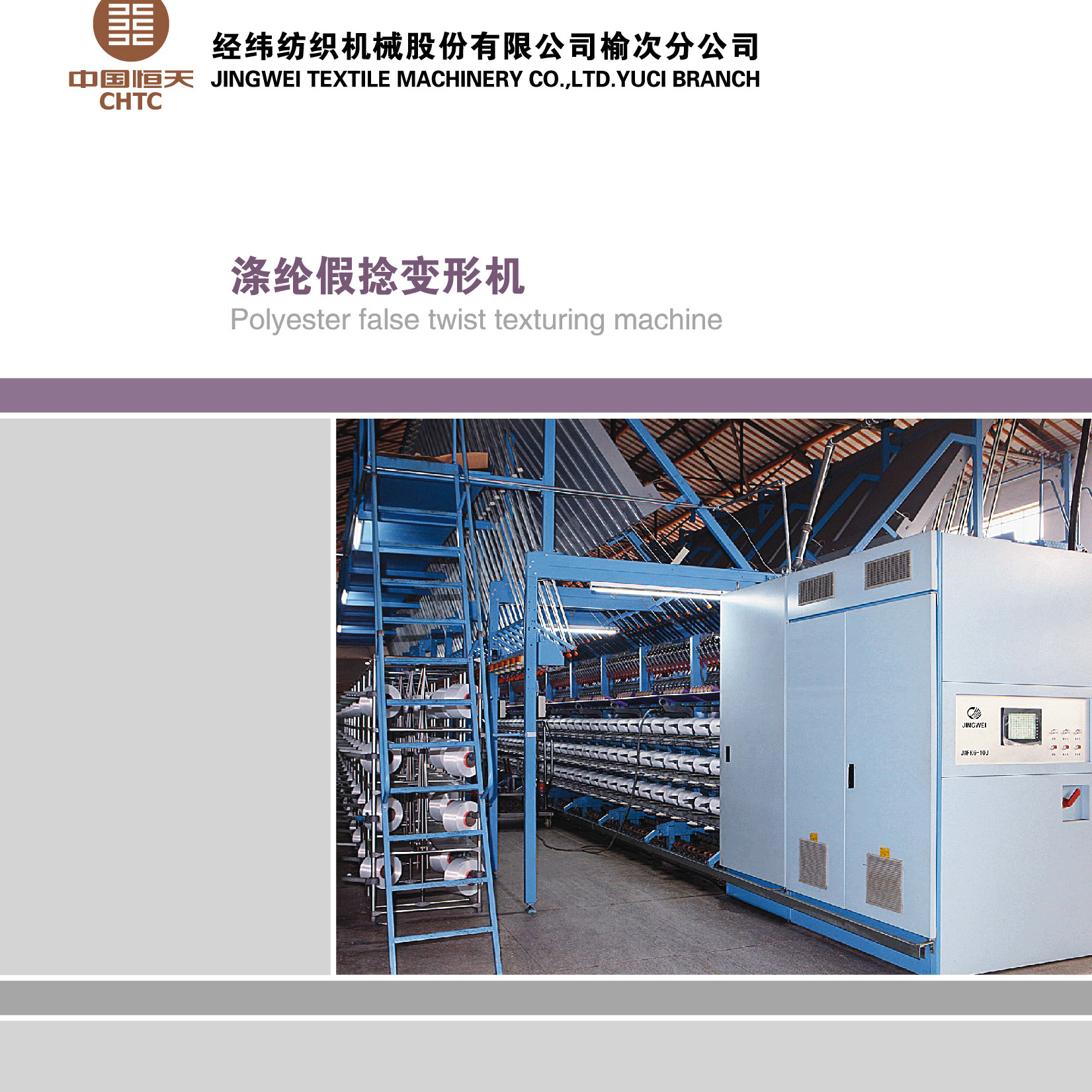 Polyester false twist texturing machine