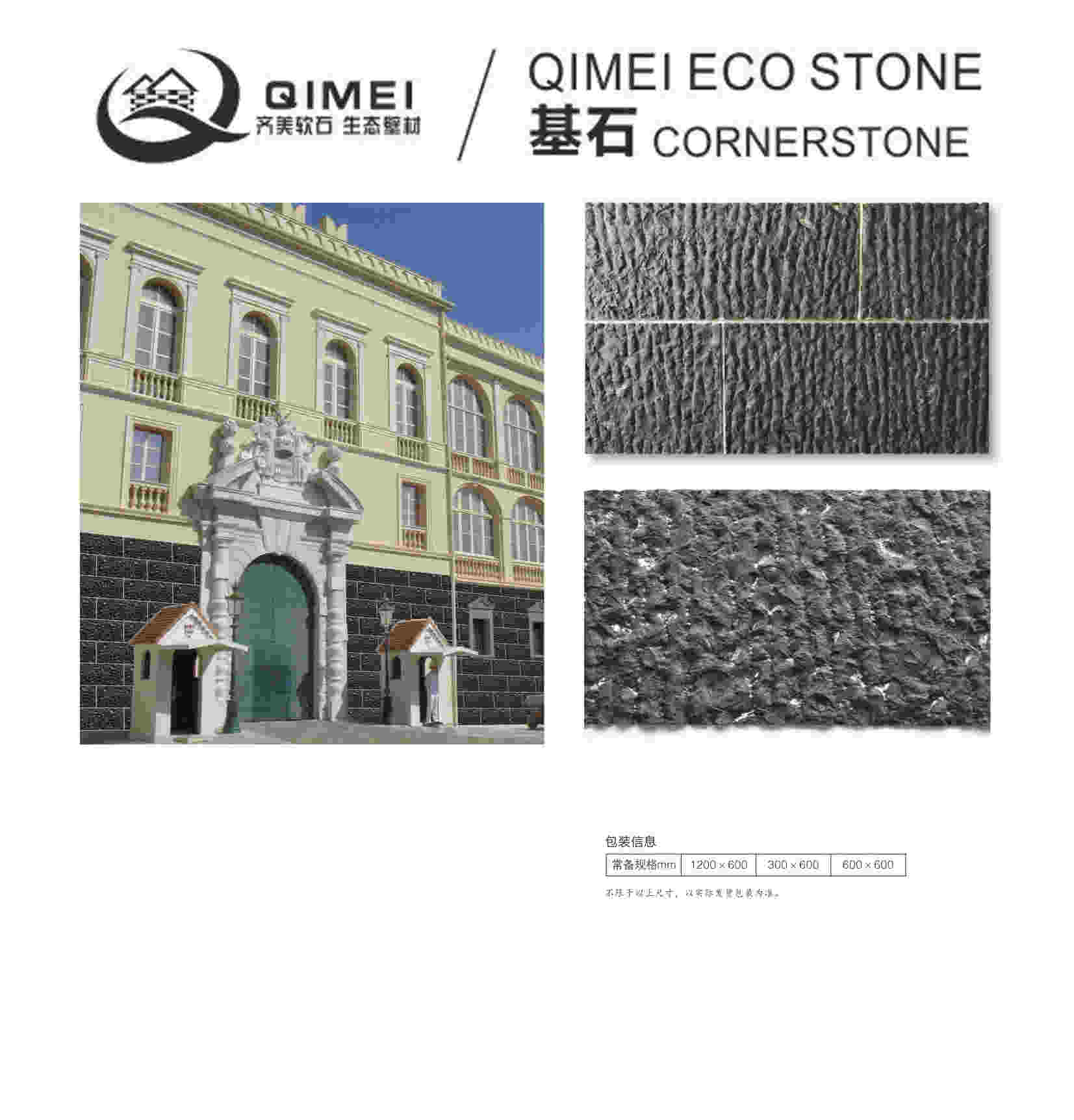 CHINA Jiangsu baidai light weight and safety stone artificial natural stone pattern/texture