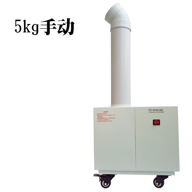 5KG Industrial humidifier