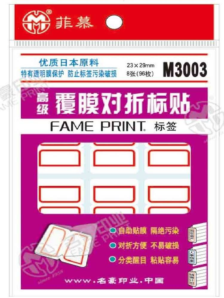Fame M3003 Folding Self-Adhesive Labels with Transparent Film Protection