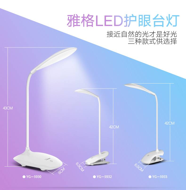 LED eye-protective table light, USB charge clamp, bed light, reading light, learning light