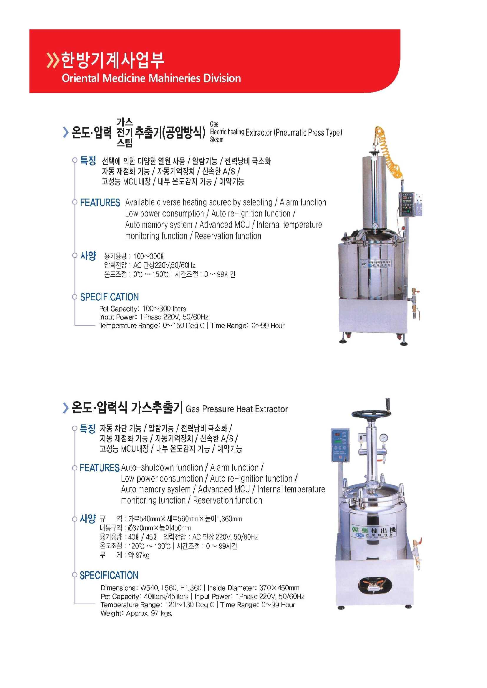 ( Gas Eletric Steam Heating Extractor ,Gas Pressure Heat Extractor) Oriental Food Medicine Machinery