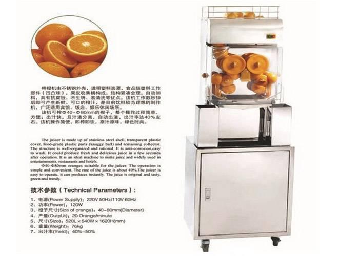Professional Vending Orange Juicer Extractor For Buffet Equipment