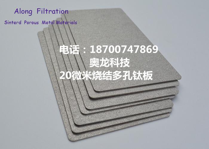 PEM fuel cell porous titanium MEP electrode plate