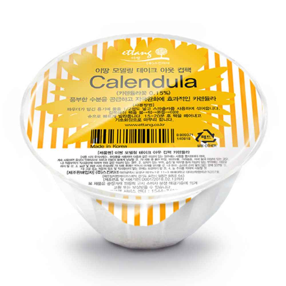 Ettang Modeling Take-out Cup Pack Calendula