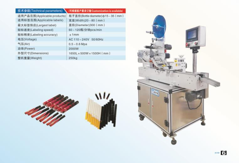 GZX-3000 Horizontal rolling labeling machine