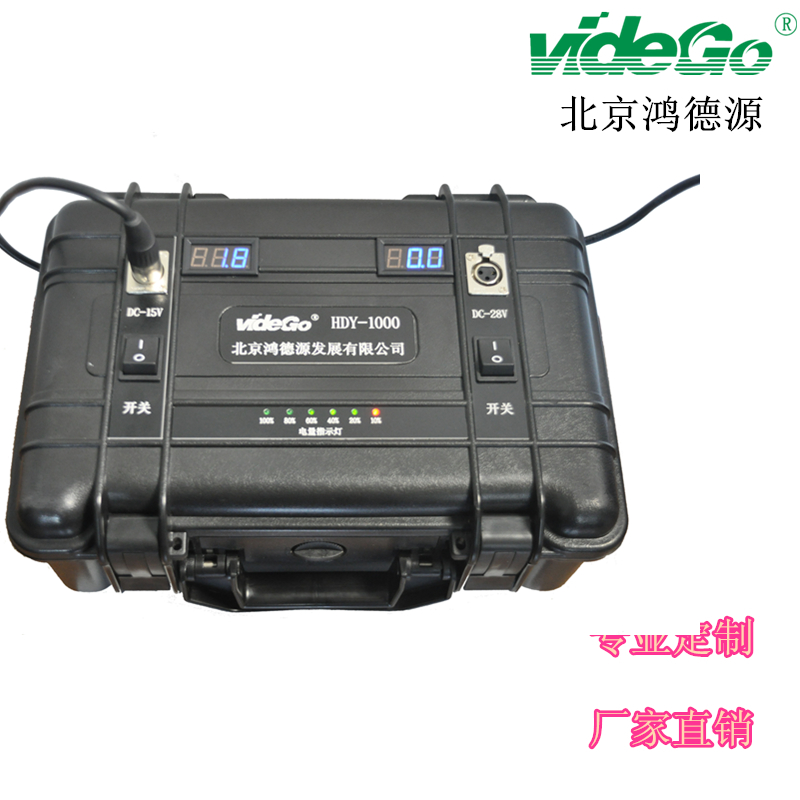 Vidego Portable Lithium Power Supply HDY-1000