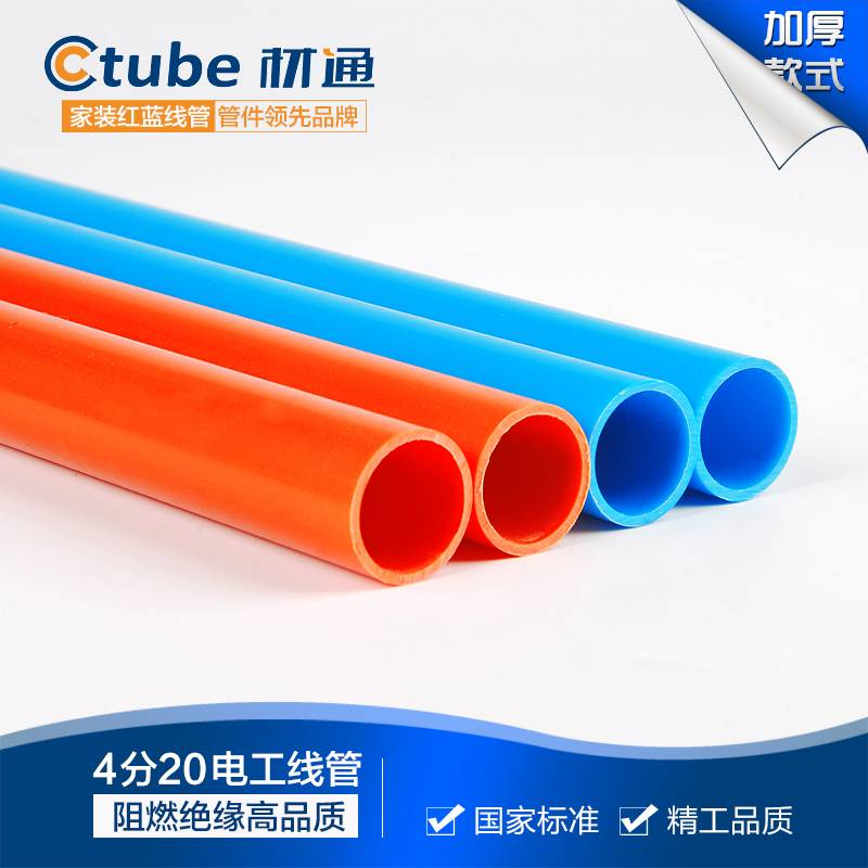 plastic pvc tube ,pvc pipe for electrical conduit