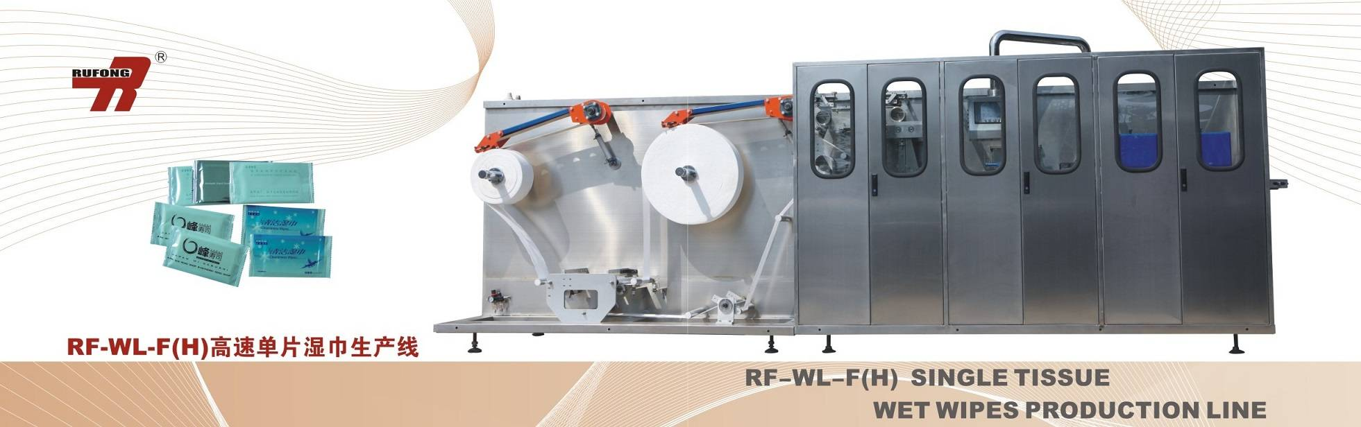 RF-WL-F(H) Single Tissue Wet Wipes Production Line