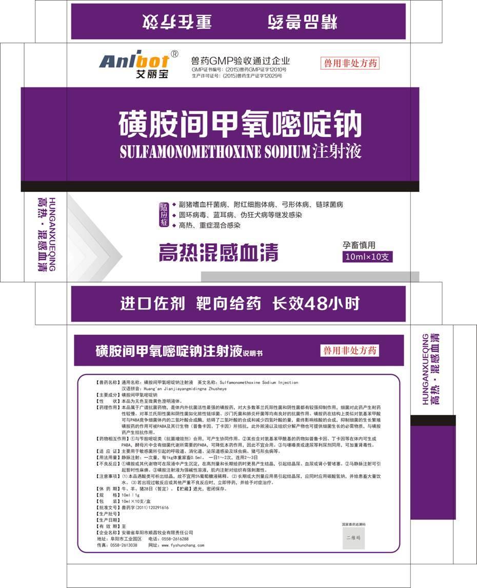 Sulfamonomethoxine sodium injection