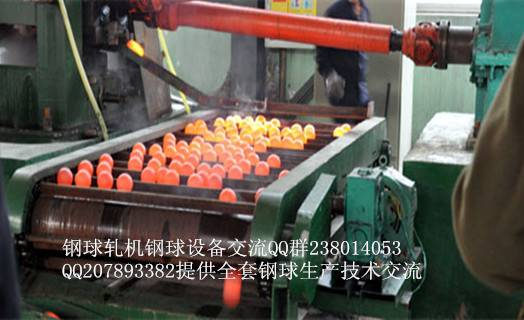 steel ball automatic production line