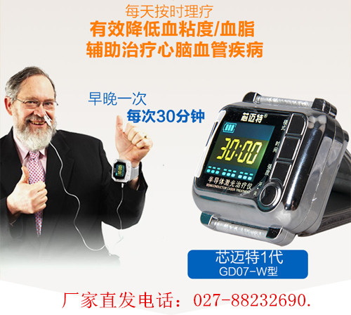 HY05-A-10 Medical laser therapy Watch (cure hypertension and diabetes)