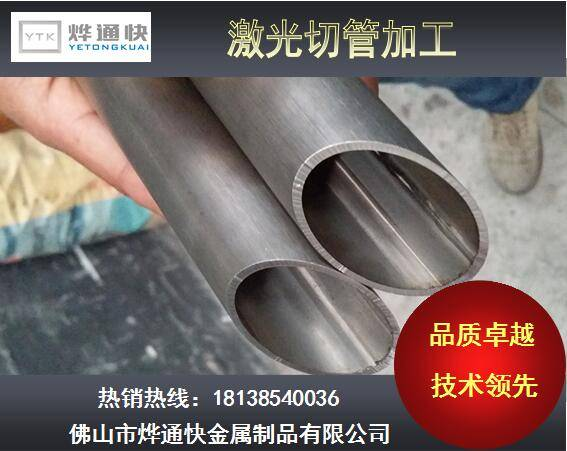 iron tube with Metal Tube Cutting Laser/CNC Laser Cutter