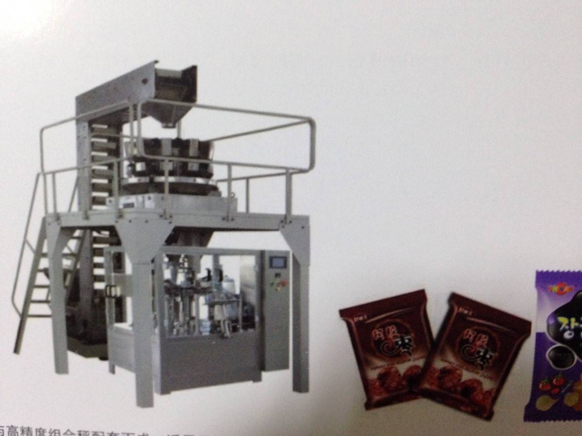 leisure food wrapping machine and red date packing machine peanut packing machinery