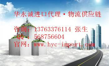 Shanghai red wine import customs clearance agent company