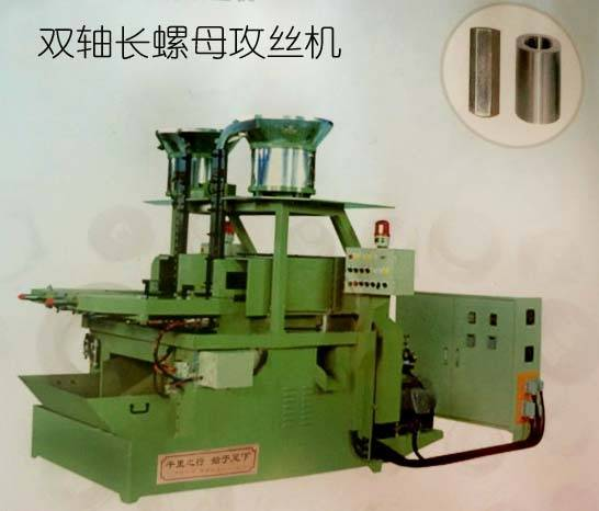 The 2 spindle long nut tapping machine