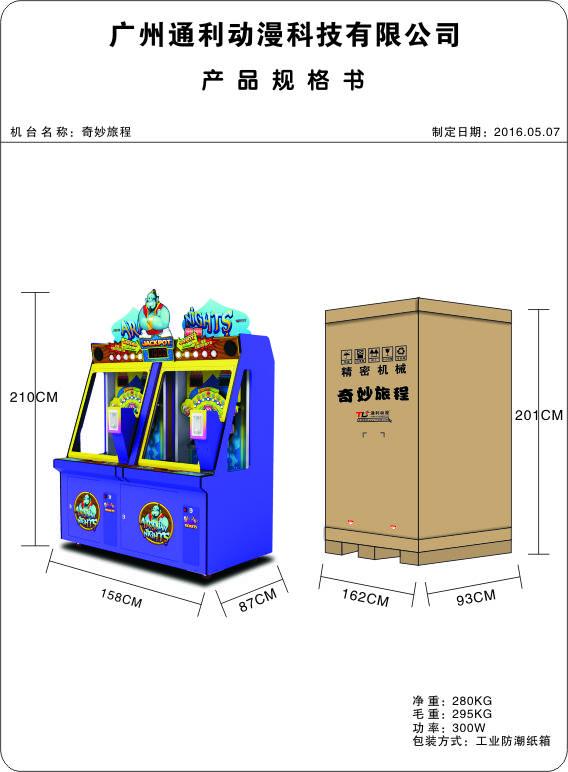 Arabian Night,amusement machine,arcade machine,coin operated game,coin pusher