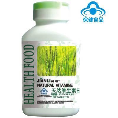 Natural Vitamin E Soft Capsule