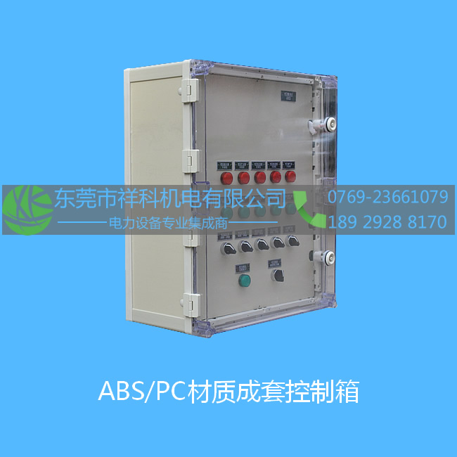 ABS/PC full control cabinet