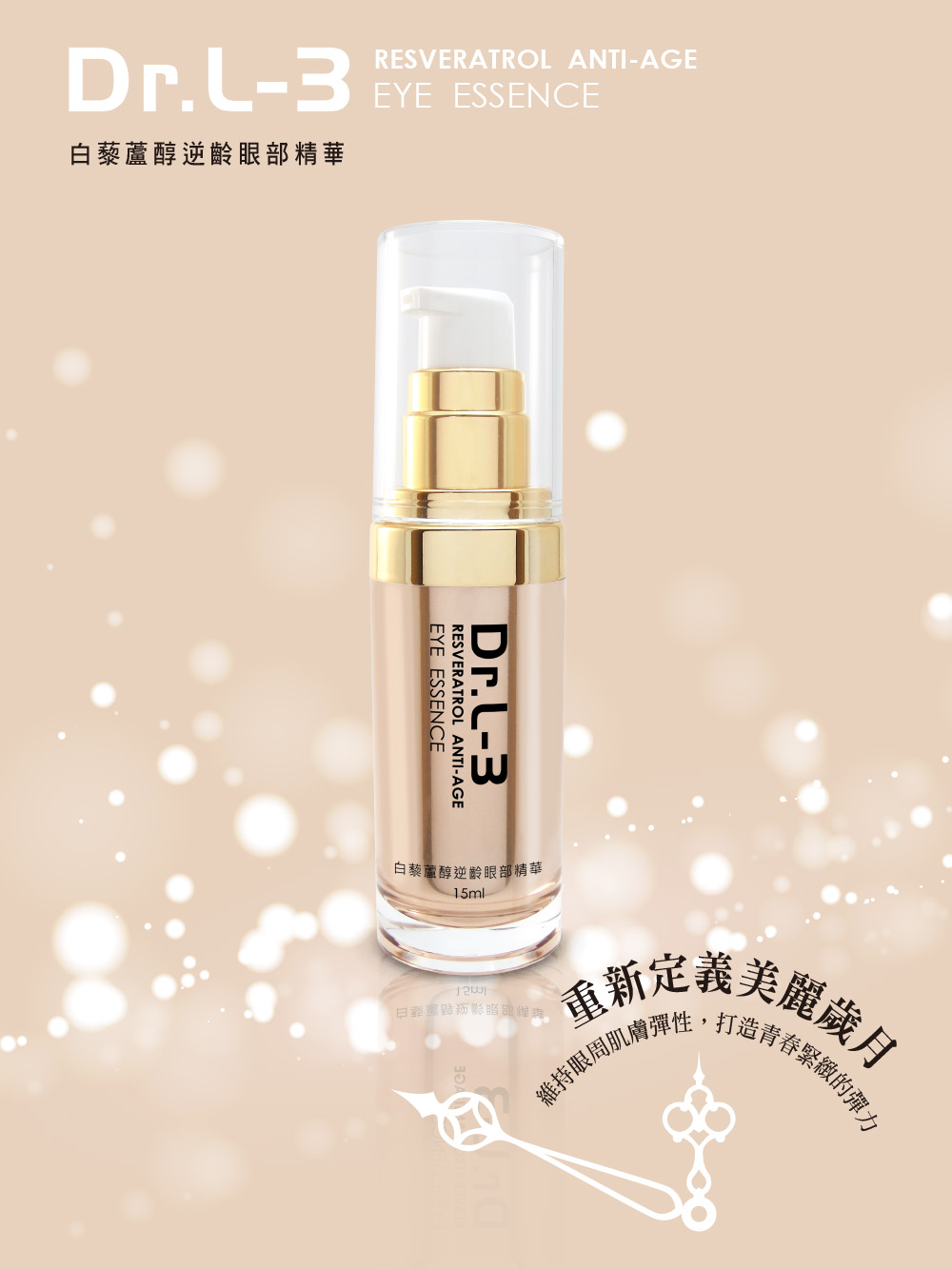 Dr.L-3 RESVERATROL ANTI-AGE EYE ESSENCE