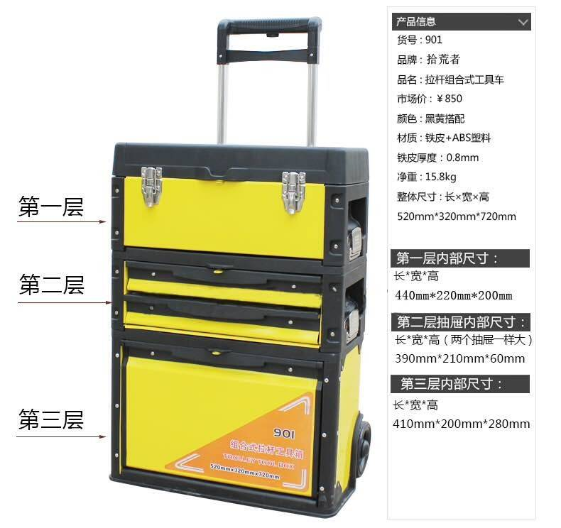 mobile rod type tool box