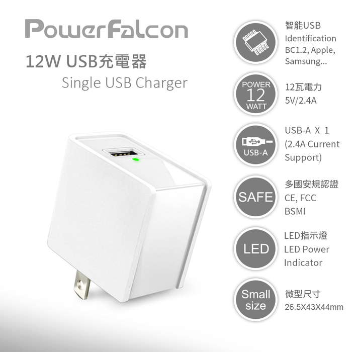PowerFalcon 12W(5V/2.4A)Smart USB Charger/US