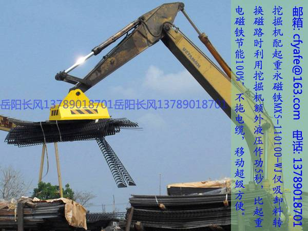 Excavator with hoisting permanent magnet
