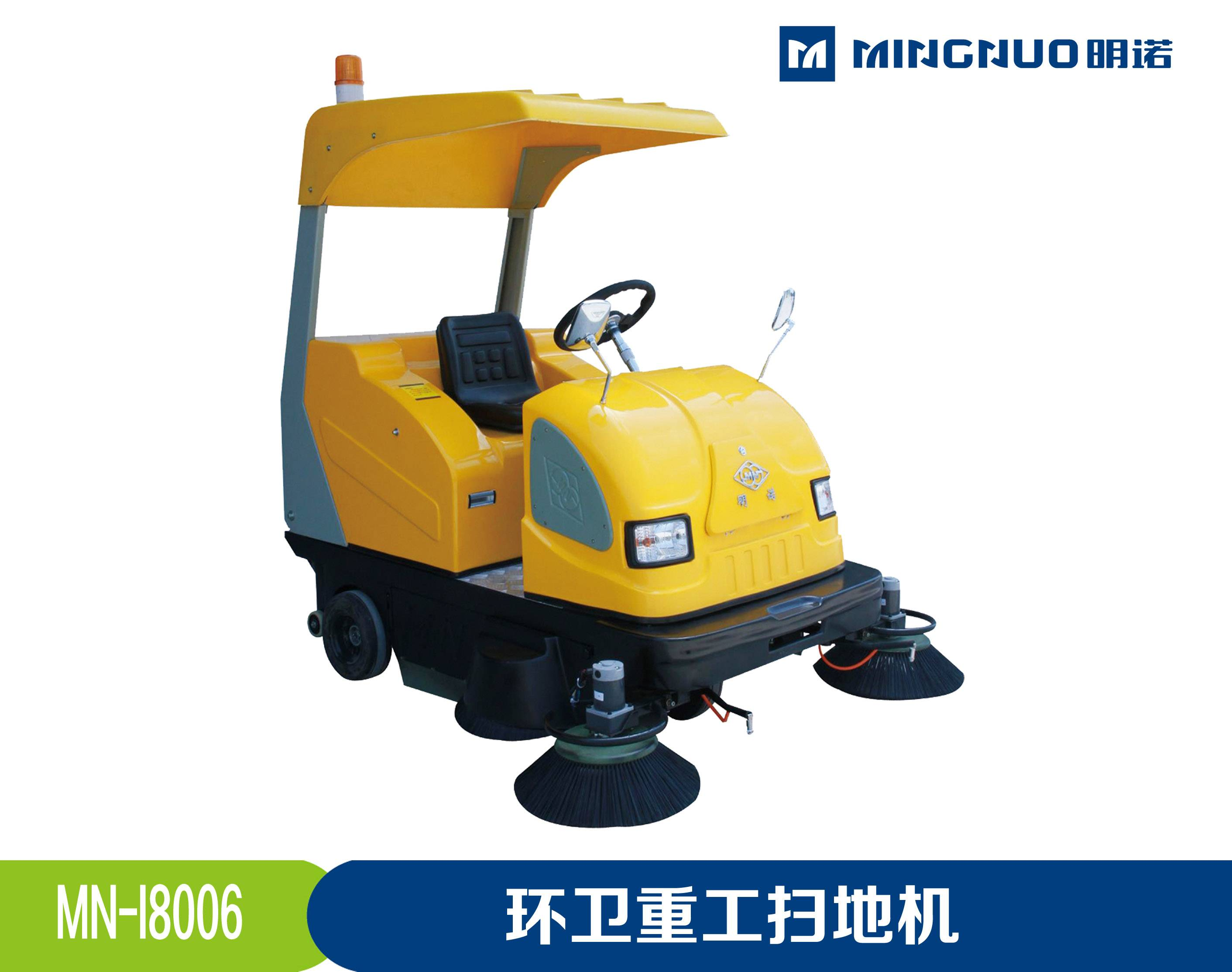 MN-I800  Sanitation Heavy Sweeper (with spray device)