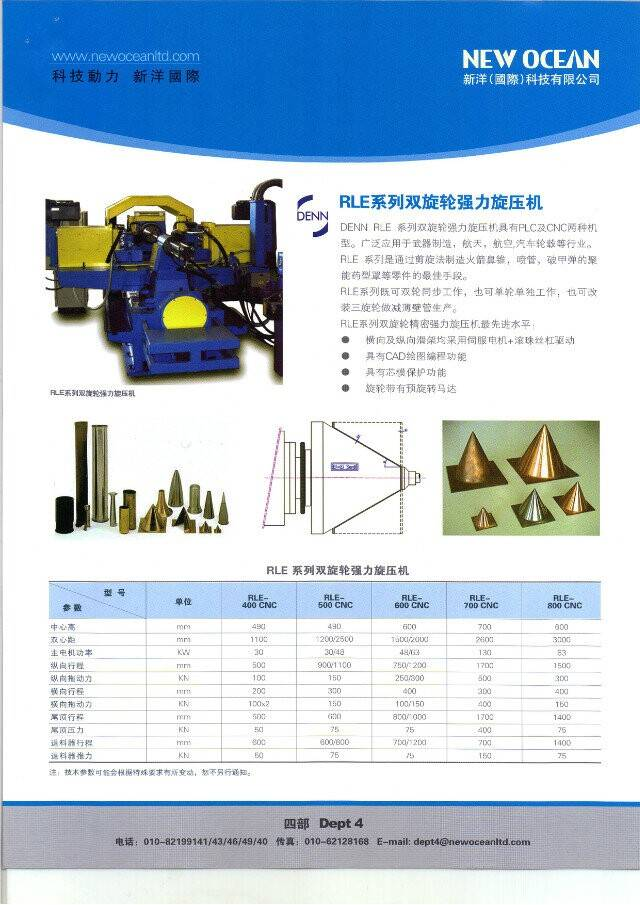 RLE series two rollers power spinning machine