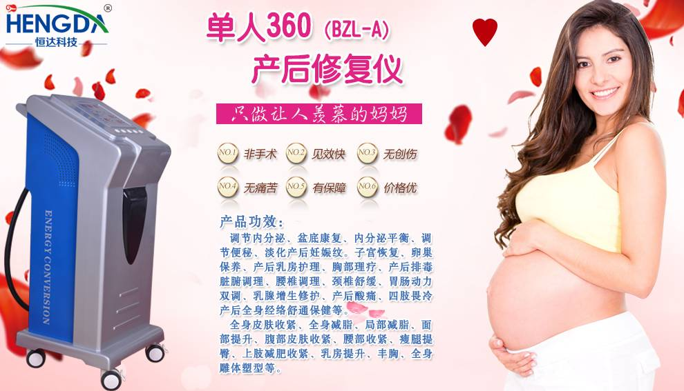Single person 360 degree multifunctional postpartum recovery instrument(BZL-A)