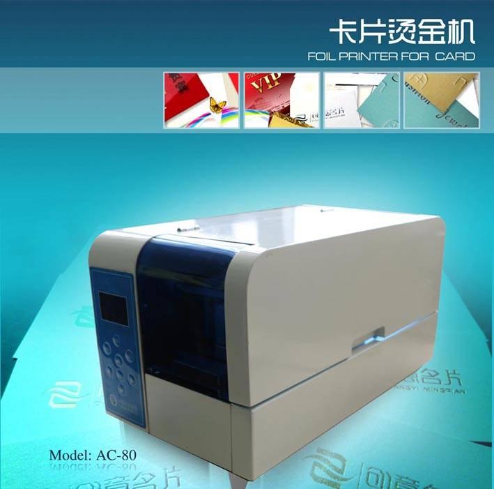 AC-80 Auto Card Printer
