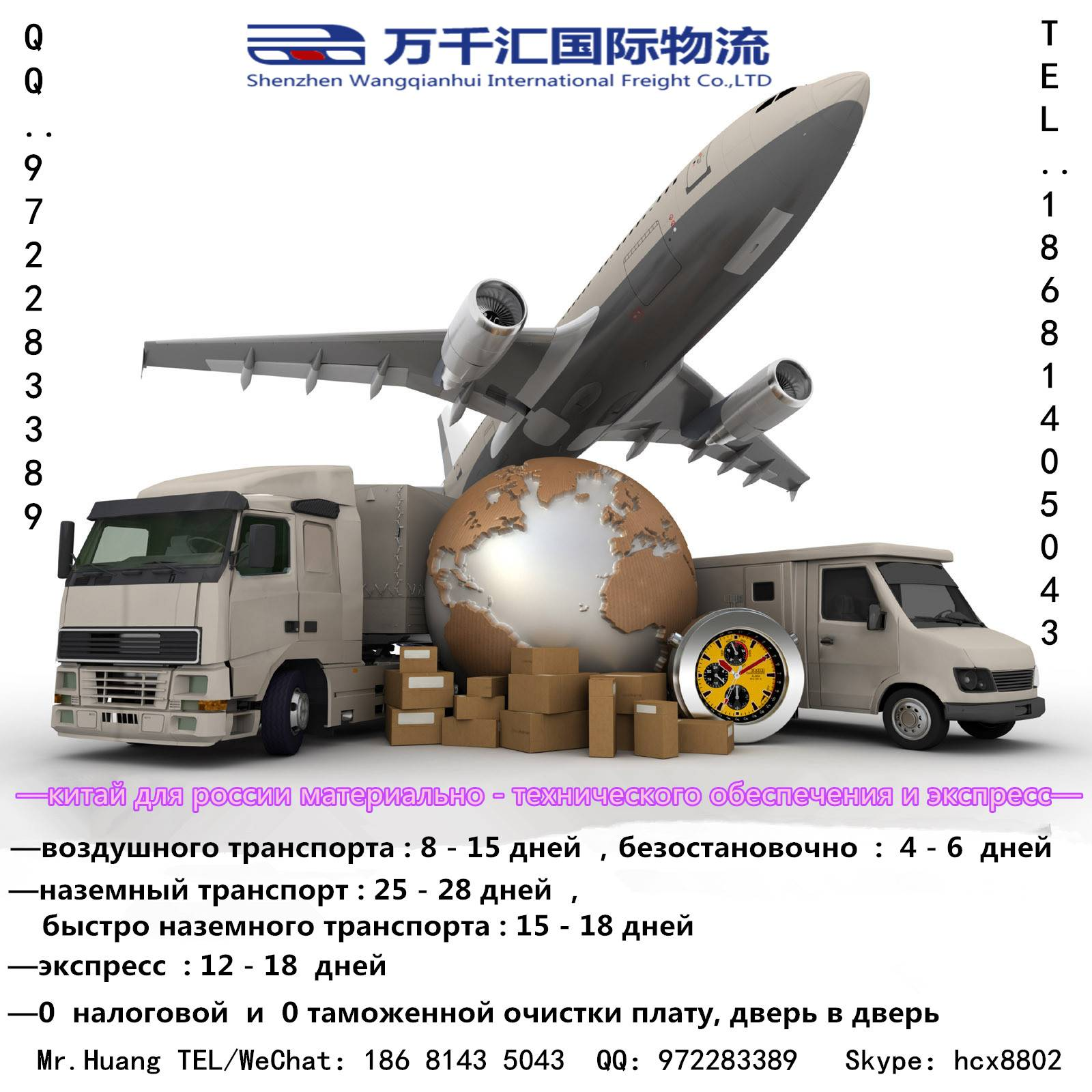China to Russian air transport,Russia whole territory transport