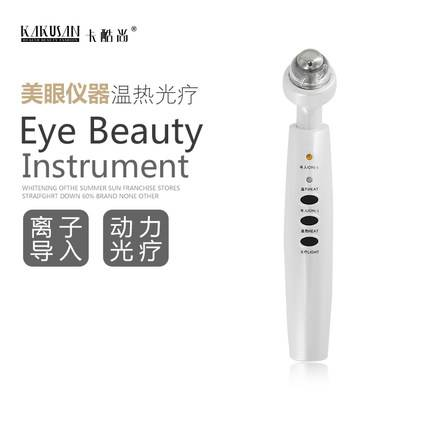 Kakusan multifunction beauty equipment eye bag removal for female