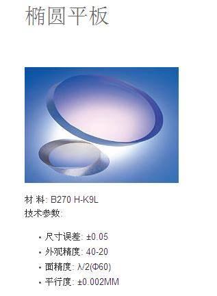 elliptic plate reflector customizad taiyo brand