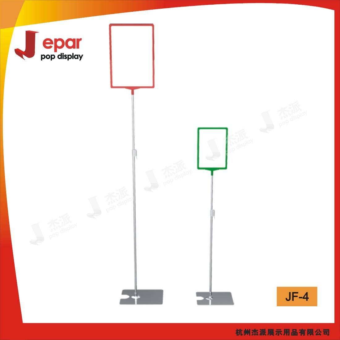 Metal supermarket adjustable floor poster display stand