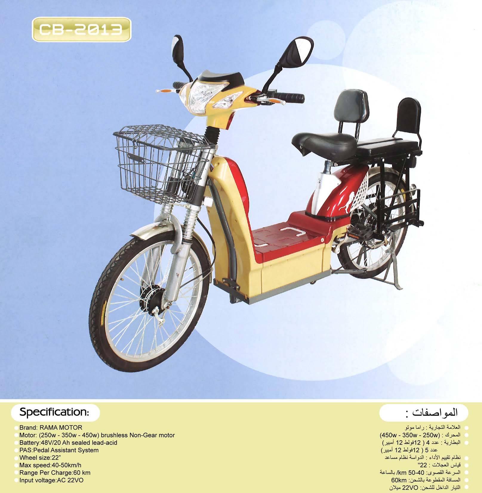 450 Watt , 60 V Electric bike