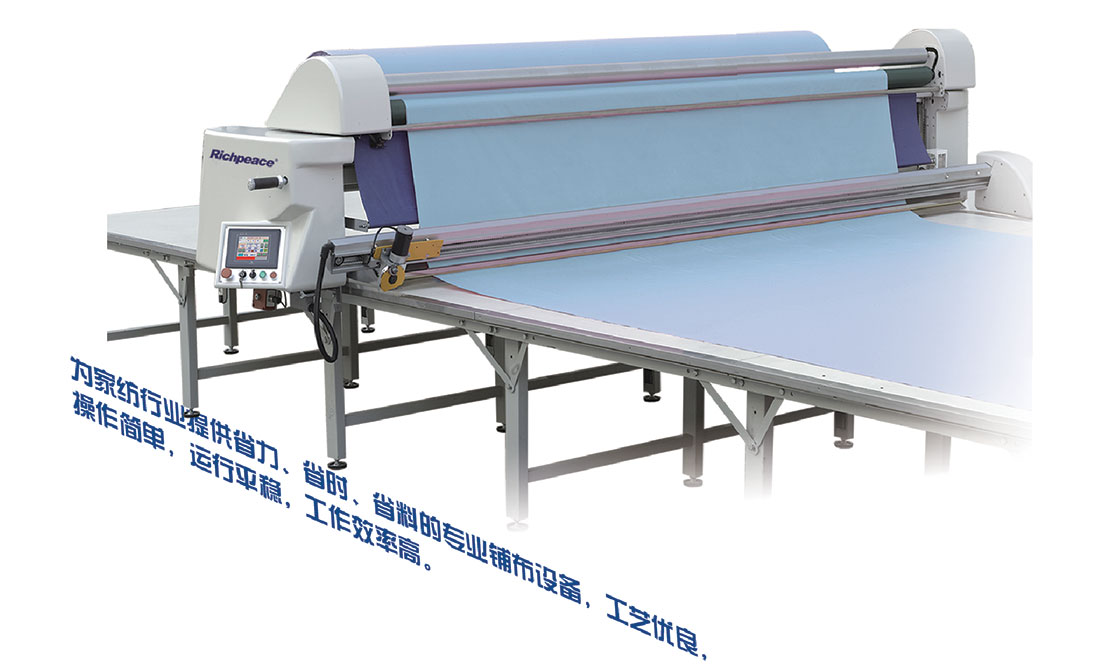 Richpeace Home Textile Automatic Spreading Machine