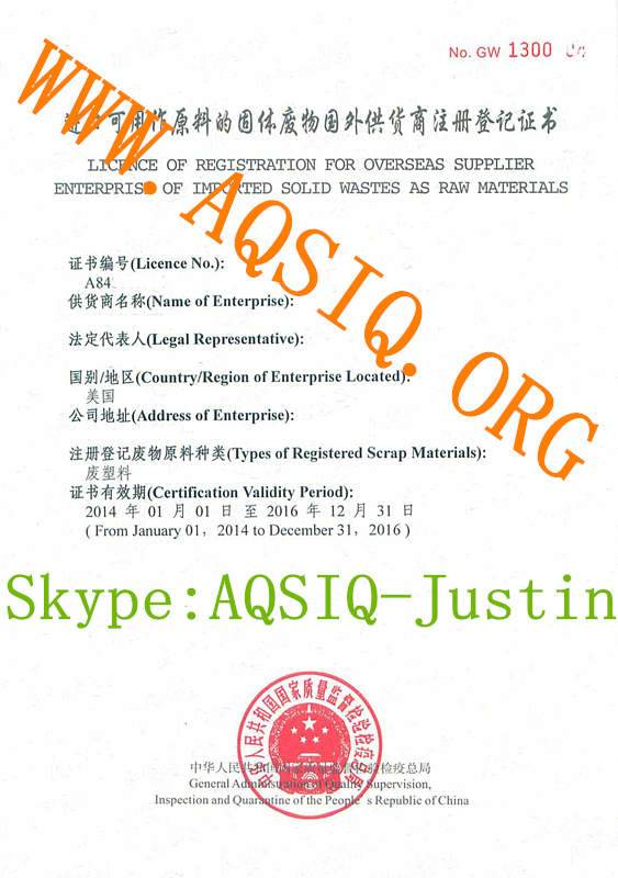 Overseas supplier waste material AQSIQ License