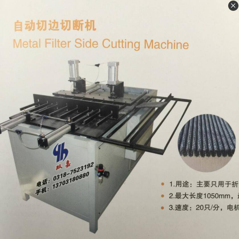 1050mm width metal filter side cutting machine