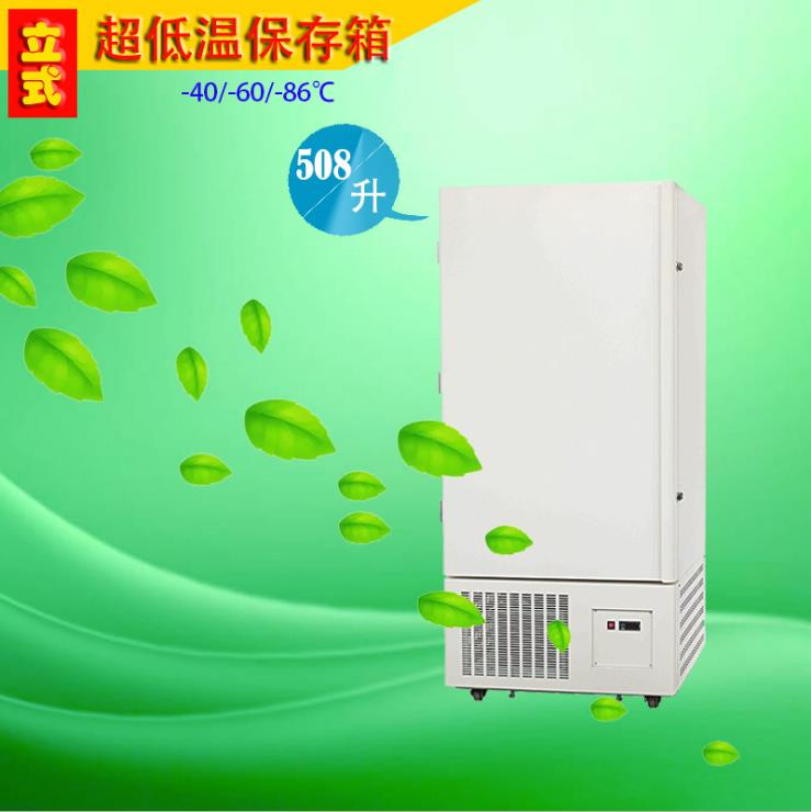 Big capacity Upright 508L minus 86 degree laboratory deep freezer