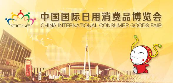 China International Consumer Goods Fair (CICGF2016)