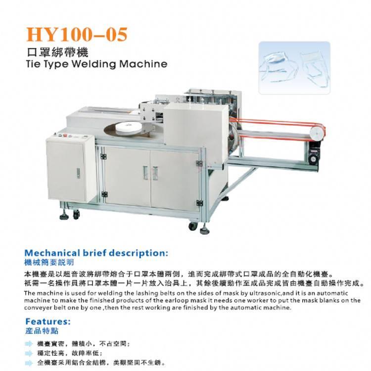 Tie Type Welding Machine