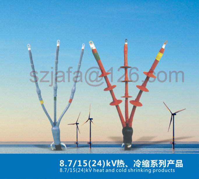 cold and heat shrink power cable terminal 8.7kv-15kv-630A