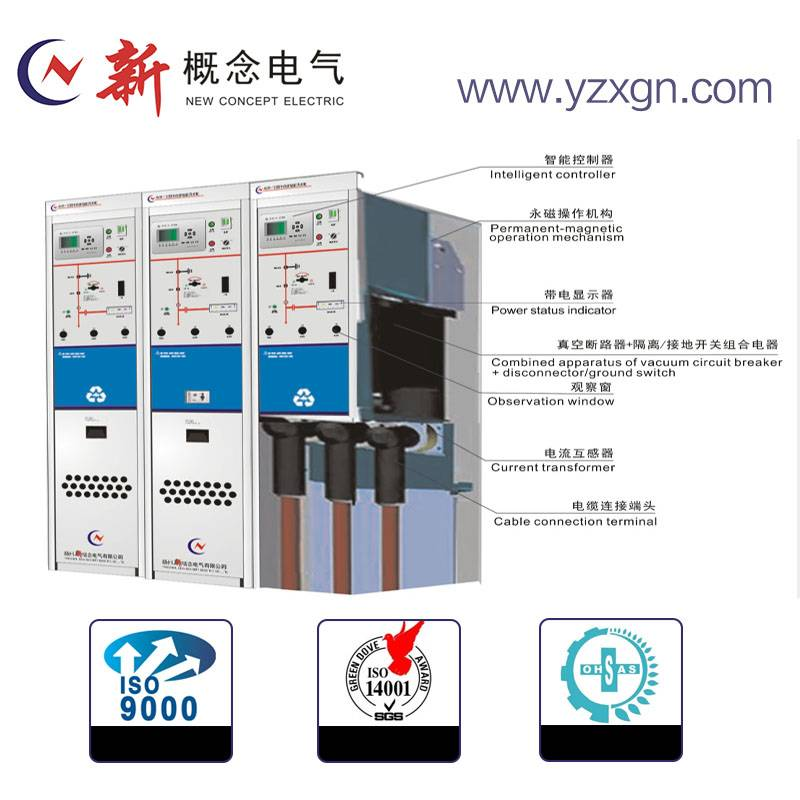 AVR-12 Type Intelligent Compact Solid Insulated Switchgear