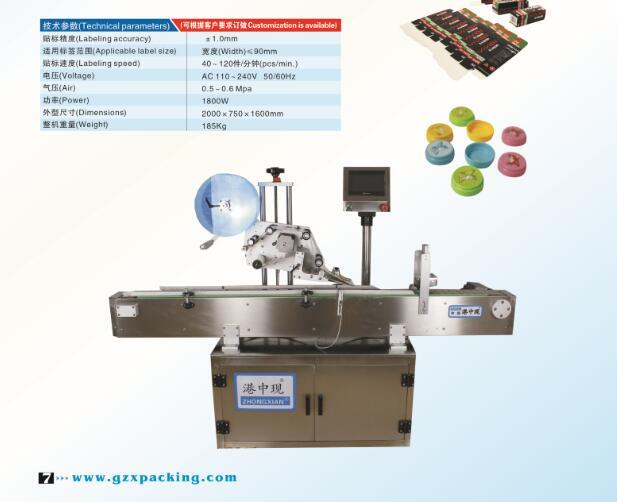 GZX-1000 Automatic plane labeling machine