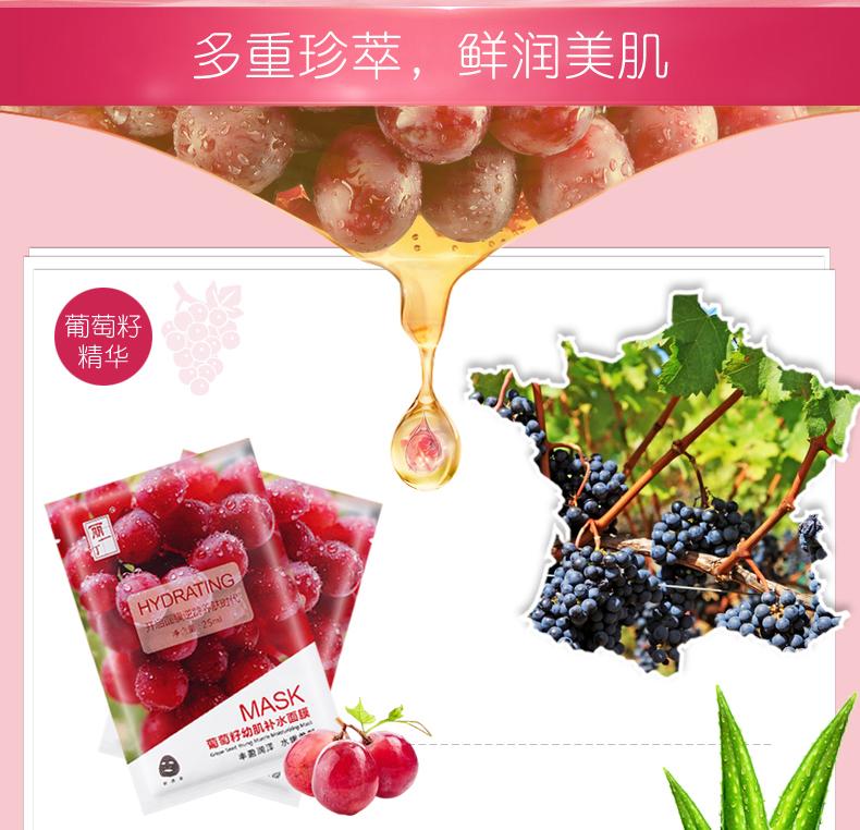 Revobeauty Grape seed moisturising mask