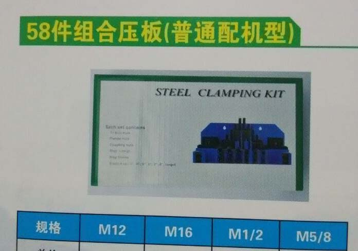 58 pc steel clamping kit