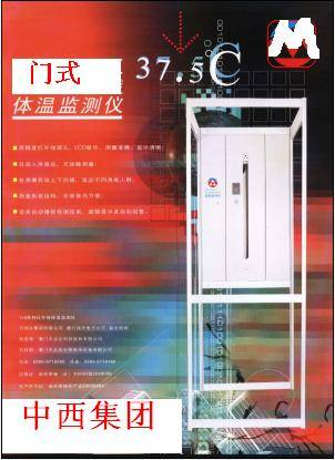 Fast Infrared thermometer(door type)
