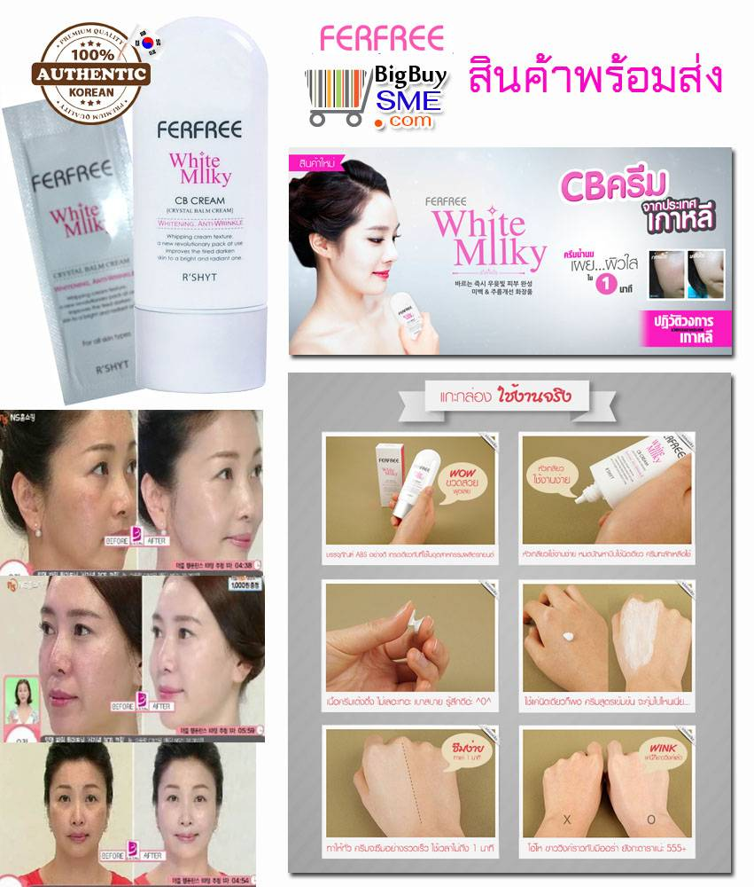 Intense Milk Genuine Import from Korea Toning your skin whitening Ferfree white mily.